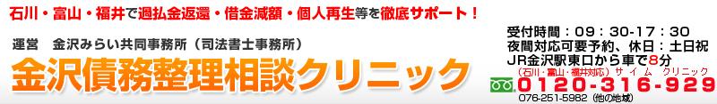 金沢債務整理相談クリニック|司法書士 金沢みらい共同事務所