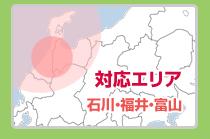 対応エリア 石川・福井・富山